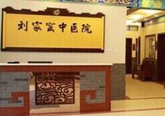北京刘家窑中医减肥医院