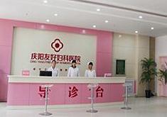 庆阳友好医院医学妇科整形中心