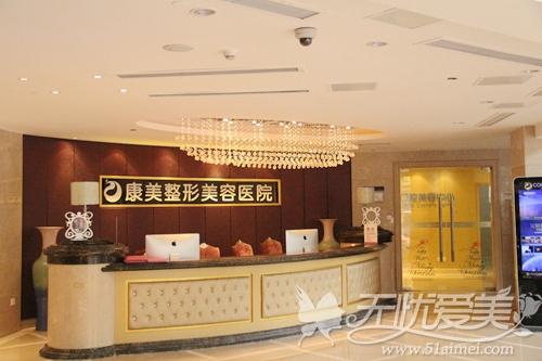 南京康美整形医院大厅