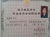四川医学会专业委员会任职证书
