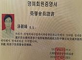 大韩整形外科美容学会会员