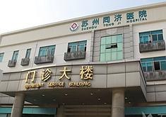 苏州同济医院医疗美容科