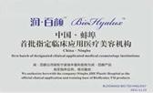 润。百颜首批指定临床应用医疗美容机构