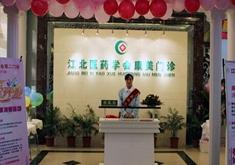 重庆江北医药学会康美医院