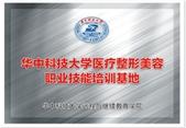 中国科技大学医疗整形美容职业技能培训基地