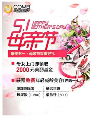 南京康美母亲节活动