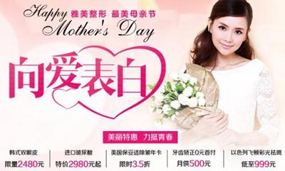 长沙雅美母亲节活动