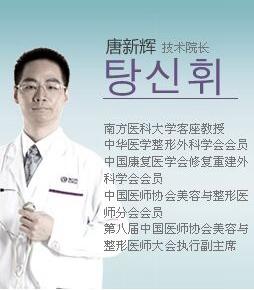 康新辉 东莞美立方美容医院技术院长