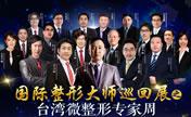 国际整形大师巡回展(苏州站)正式启动