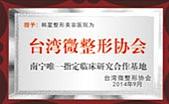 台湾微整形协会南宁唯一指定合作医院