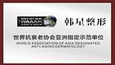 世界抗衰老协会亚洲指定示范单位