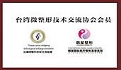 台湾微整形技术交流协会会员