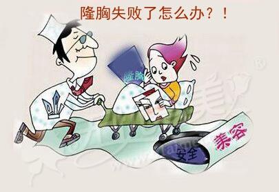 上海九院做假体丰胸失败手术好吗