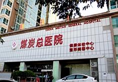 北京煤医医疗美容医院
