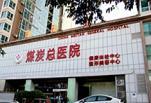 北京煤炭总医院整形科