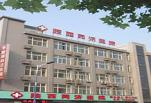 陕西同济医院激光美容中心