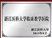 浙江医科大学临床教学医院