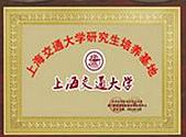 上海交通大学研究生培养基地