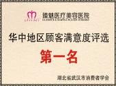 华中地区顾客满意度评选第一名