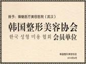 韩国整形美容协会会员单位