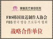 FBS韩国放送制作人协会战略合作单位