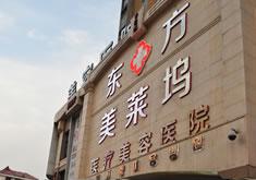 淮北东方美莱坞医疗美容医院