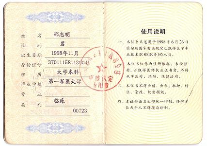 郑州爱美丽整形院长邵志明资质证书