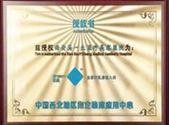 德美全系列乳房植入体中国西北的确指定临床应用中心