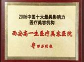 2006年中国十大最具影响力医疗美容机构