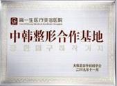 2009年大韩美容外科协会授予中韩整形合作基地