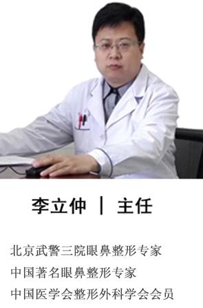 北京武警三院整形科专家李立仲