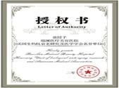 美国生物抗衰老研究及医学会名誉单位