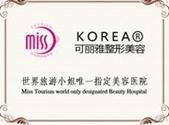 世界旅游小姐唯一指定美容医院