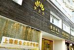 上海美未央医疗美容门诊部