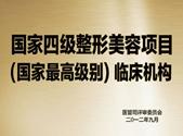 国家四级整形美容项目国家最高级别临床机构