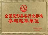 全国整形美容行业标准参与起草单位