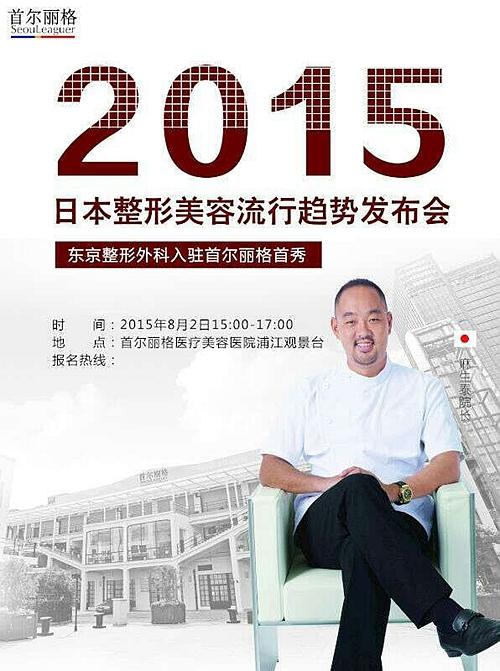 东京美容外科总院长麻生泰坐诊上海首尔丽格 仅一天时间!