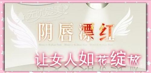 深圳哪个医院可以做粉嫩私密整形