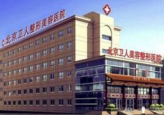 北京卫人整形美容医院
