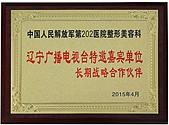 辽宁广播电视台特邀嘉宾单位长期战略伙伴