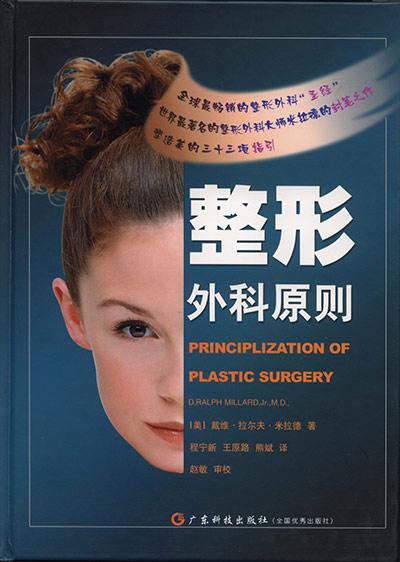 整形外科是用心和艺术创造美——回忆我的老师张涤生院士