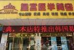 阜阳皇宫医疗美容诊所