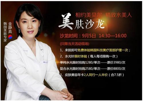 贵阳美贝尔医疗美容医院周年庆 美丽升级感恩回馈