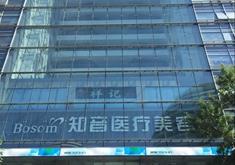 北京知音整形医院