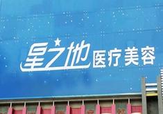 安庆星之地医疗美容门诊