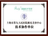 上海九院激光美容中心技术协作单位