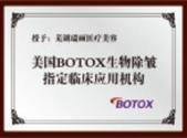 美国BOTOX生物除皱制定临床应用机构