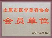 太原医学美容协会会员单位