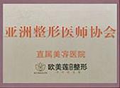 亚洲医师整形协会直属美容医院