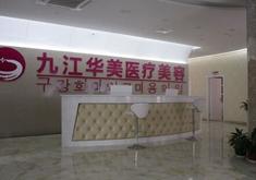 九江华美医疗美容医院